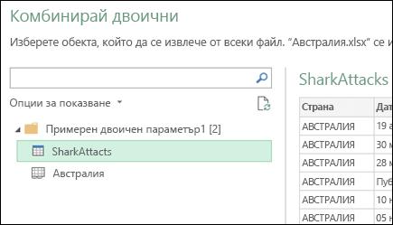 Комбиниране на двоични файлове диалоговия прозорец показване на налични работни листове на Excel да изберете целта на първичен консолидация