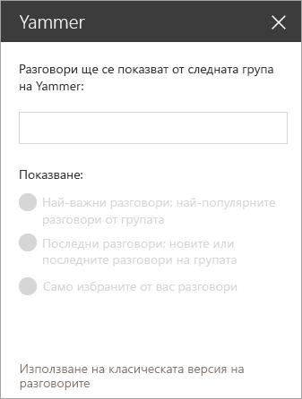 Лента за търсене на уеб част на yammer