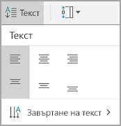 Подравняване на текста на Android таблица
