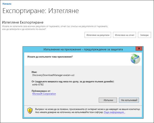 Предупреждение от защитата за откриване на електронни данни диспечера за изтегляне