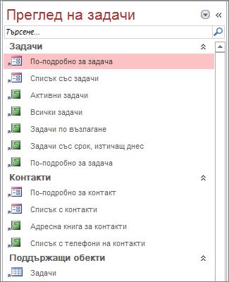 Навигационният екран