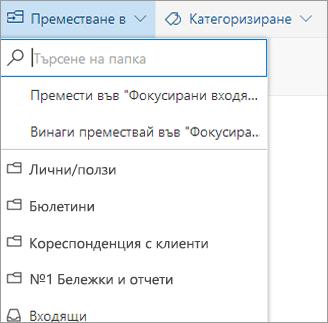 """""""Фокусирани входящи"""" в Outlook в уеб"""