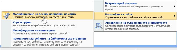 Модифициране на всички опцията за настройки на сайта под настройки на сайта