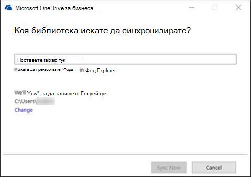 OneDrive за бизнеса – избиране на библиотека за синхронизиране