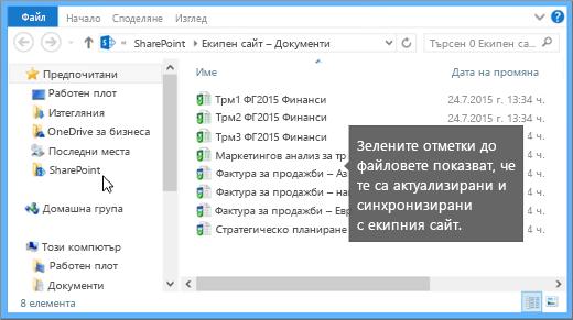 Използвайте File Explorer, за да отидете до синхронизирания файл на компютъра си. Той е в папката SharePoint.