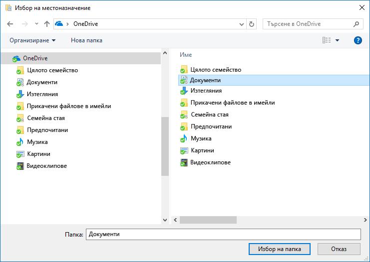 Местоположение на прозорец за избор на документи на OneDrive_C3_201795135623