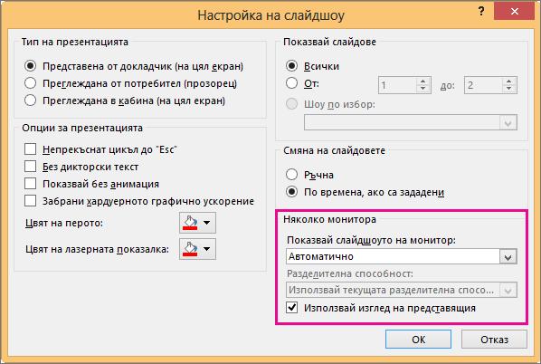 Опции за наблюдение в диалоговия прозорец ' ' настройка на слайдшоу ' '