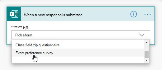 Избиране на формуляр за превключвателя в Power Автоматизирайте
