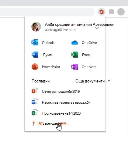 Изображение на браузъра с отворено и подписано разширение на Office