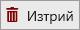 Икона за изтриване на списък