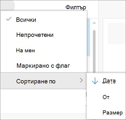 Екранна снимка показва сортиране по опцията, избрана от контролата за филтър за имейл съобщения.