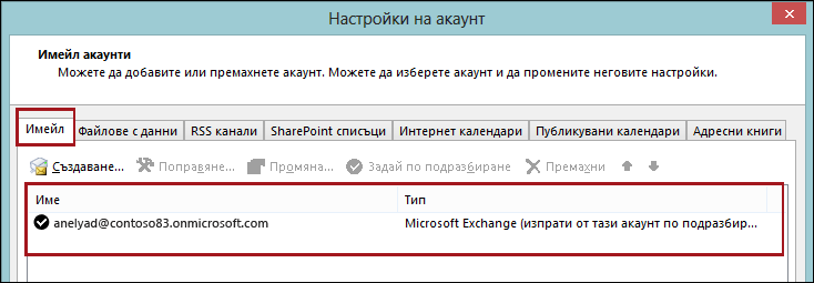 Тип акаунт в Outlook