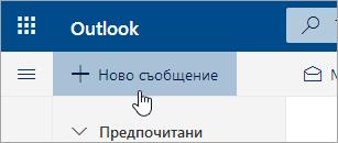 """Екранна снимка на бутона """"Ново съобщение"""""""