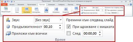 """Групата """"Времена"""" в раздела """"Преходи"""", в лентата на PowerPoint 2010."""