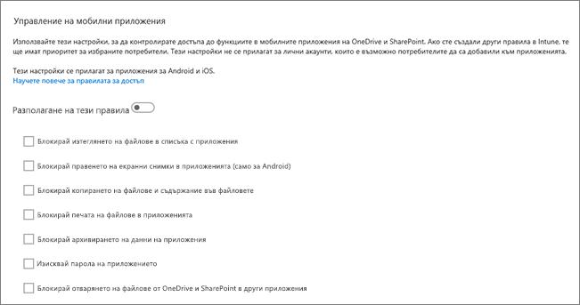 Управление на OneDrive и SharePoint мобилни приложения в центъра за администриране на OneDrive
