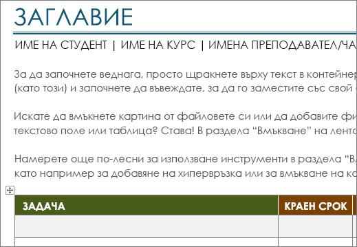 Нов шаблон за списък на задачите на Project с минимален шрифт 11 пункта.