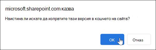 Диалогов прозорец за потвърждение за изтриване на версия на файл