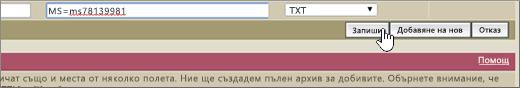 Google-Apps-eNom-Configure-1-9