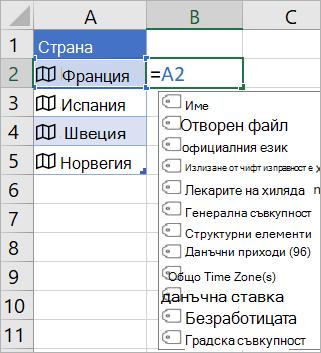 """Клетката A2 съдържа """"Франция""""; Клетка B2 съдържа =A2 и менюто """"Автодовършване на формули"""" се появява с полета от свързания запис"""