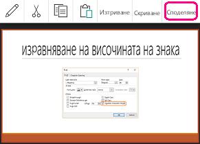 """Командата """"споделяне"""" в PowerPoint за Android"""
