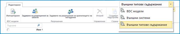 Екранна снимка за избор на изглед за каталога с данни на услугите за бизнес свързване.