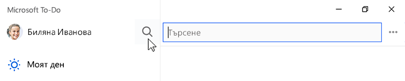 Отваряне на екранна снимка, показваща избрана икона за търсене и полето за търсене