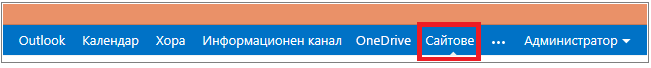 """Лентата на менюто с осветена връзка към """"Сайтове"""""""