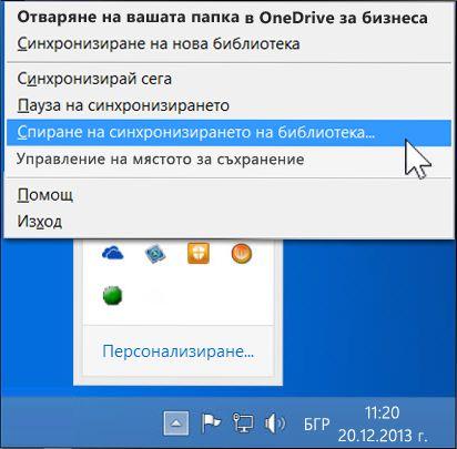 Спрете синхронизирането на OneDrive за бизнеса