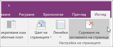 Екранна снимка на бутона за скриване на заглавието на страница в OneNote 2016.