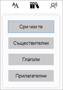 """Инструменти за обучение в """"Концентриран четец"""""""