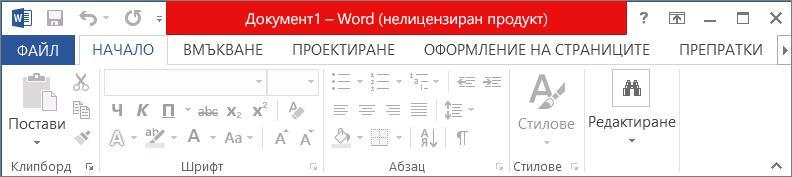 """Показва """"Нелицензиран продукт"""" в червената заглавна лента, дезактивирания интерфейс и банера на съобщение"""