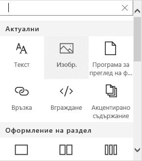 Екранна снимка на избирането на уеб част за изображение в SharePoint.