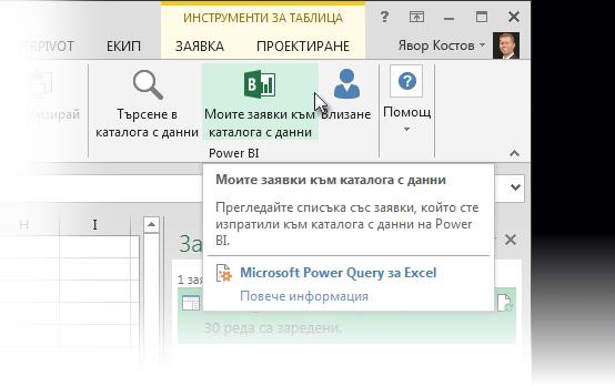 Show Data Catalog Queries