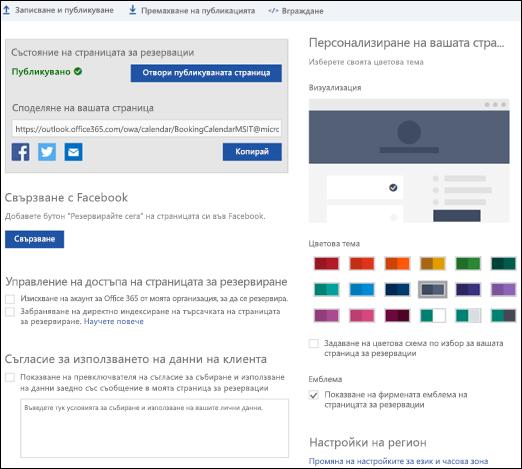 """Резервиране страница с нова секция, наречена """"Персонализиране на вашата страница""""."""