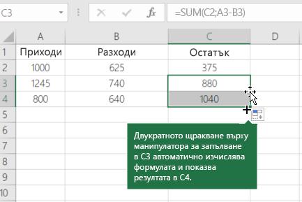 Пример за изчисляване на текущ баланс