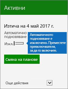 """Част от карта за абонамент в центъра за администриране на Office 365, показваща превключвателя за автоматично подновяване в позиция """"Изкл.""""."""