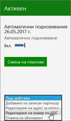 """Част от абонамента карта с менюто """"още действия"""" отваряне и редактиране на ДДС номер избрана опцията."""