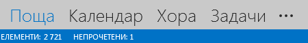 """Разделът """"хора"""" е в долния край на вашия екран на Outlook."""