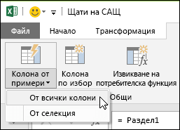 Power Query обединяване на колони с пример опция в раздела Добавяне на колона