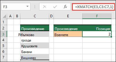 Пример за използване на XMATCH, за да се върне търсенето със заместващ символ