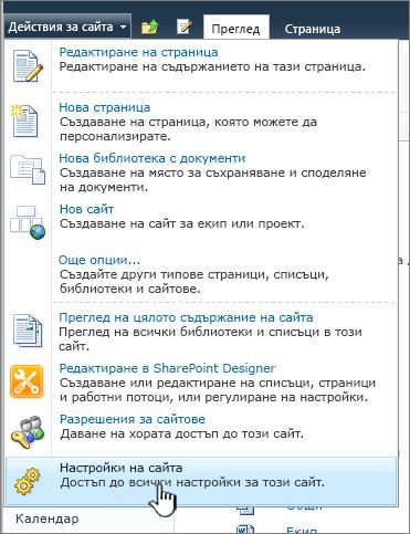 Настройки на сайта в менюто действия на сайта