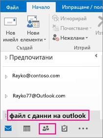 Outlook добавя вашия .pst файл с общо име: файл с данни на outlook.