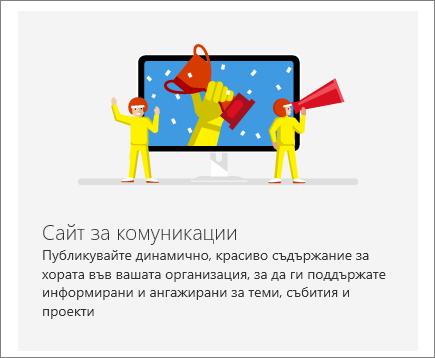 SharePoint – Office 365 – Комуникационен сайт