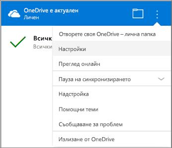 Още настройки в центъра за дейности за синхронизиране на OneDrive