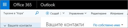 Как изглежда лентата, когато имате Outlook в уеб.