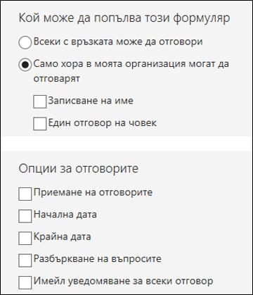 Настройки за формуляри.