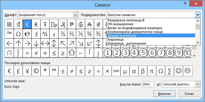 """Показва подмножеството """"Горни и долни индекси"""" в диалоговия прозорец """"Символ"""" в PowerPoint"""