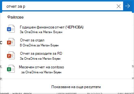 Търсене в OneDrive за бизнеса