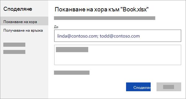 Въведете имейл адресите на хората, с които искате да си сътрудничите, или Получете връзка, чрез която да споделите файла.