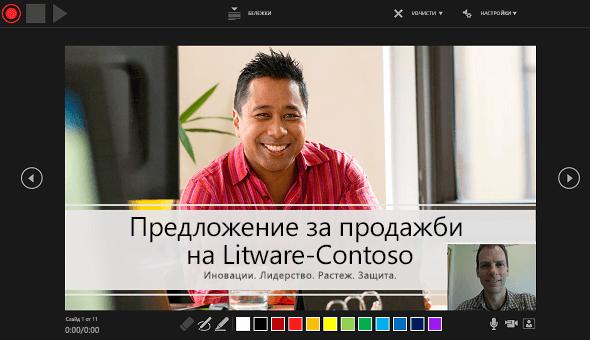 Прозорецът за записване на презентация в PowerPoint 2016 с включена визуализация на прозореца с дикторски текст.